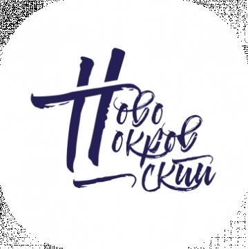 Новопокровский